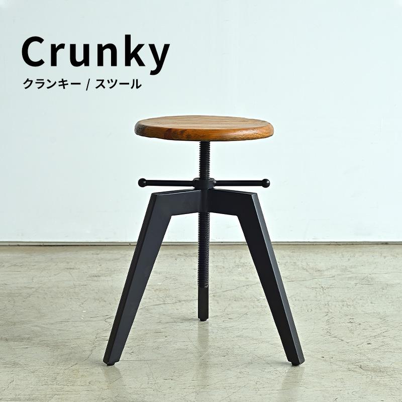 クランキー Crunky スチール脚 スツール 高さ調節可能 椅子 イス