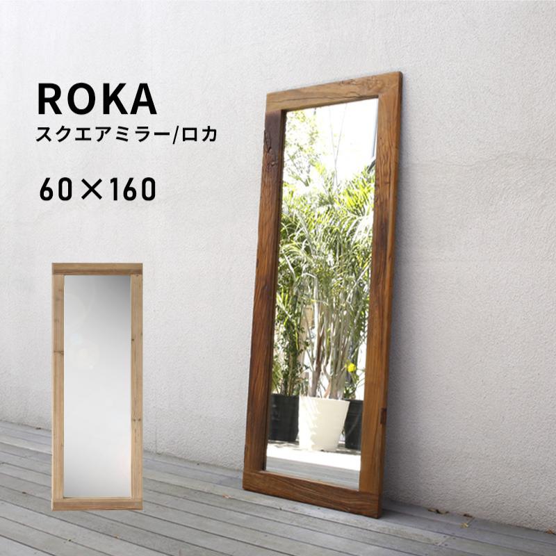 ロカ ROKA 鏡 姿見 大型ミラー 立てかけ鏡 60×160