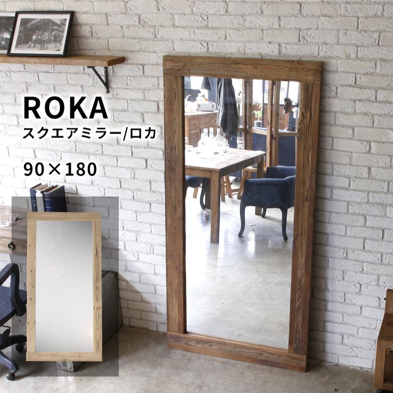 ロカ ROKA 鏡 姿見 大型ミラー 立てかけ鏡 90×180 送料無料 入荷予定 セレクトショップ 安売り ショップ ファッション 木製 ビンテージ 古材 ヴィンテージ アパレル