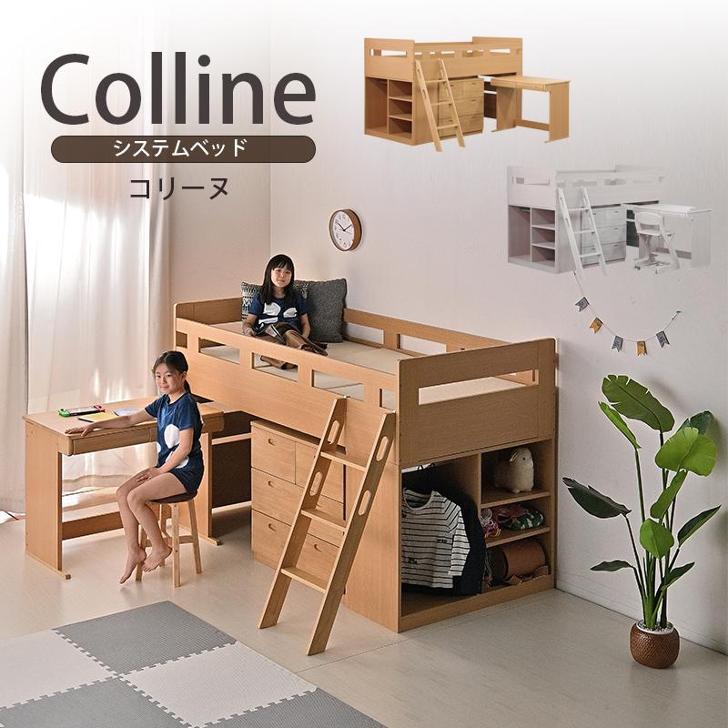 システムベッド 学習机 システムデスク おしゃれ コリーヌ Colline ベッド デスク ロフトベッド 勉強机 収納たっぷり 自分でお片づけ シングルベッド ナチュラル ホワイトウォッシュ