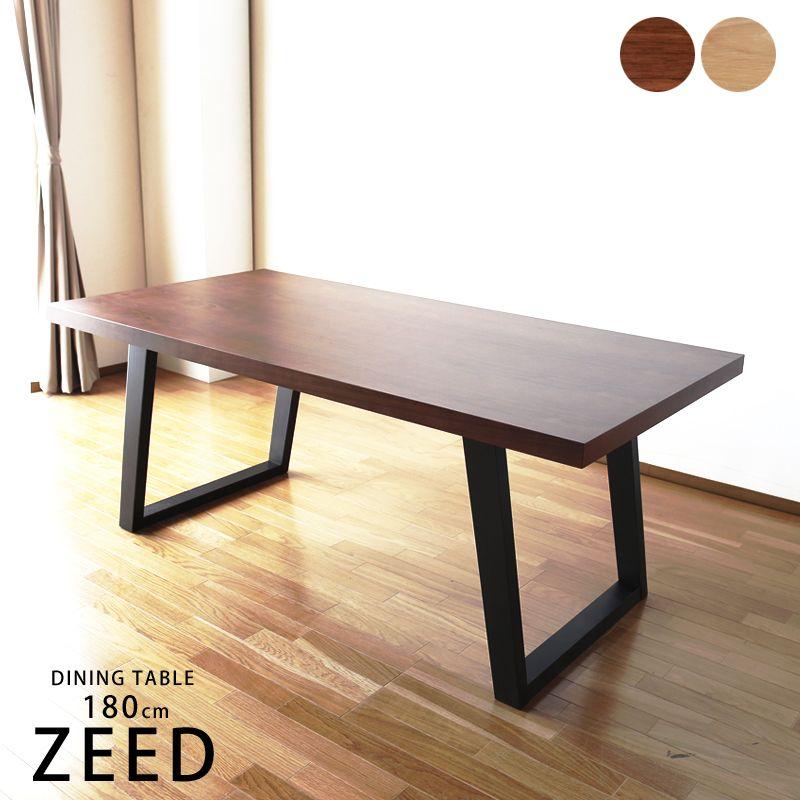 ダイニングテーブル テーブル単品 モダン ジード180ダイニングテーブル単品