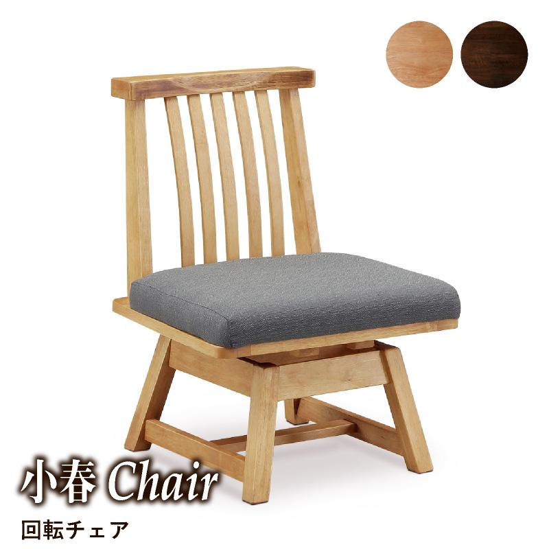 小春 ダイニングチェア 肘なしチェア単品 回転チェア 回転椅子 背もたれ付き 肘無し 天然木 シンプル 和風 和モダン 和ダイニング 椅子 イス 食卓用 木製 無垢材 ナチュラル ブラウン