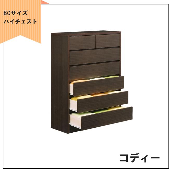 (送料無料 国産 大川家具 日本製) コディー80セイリ