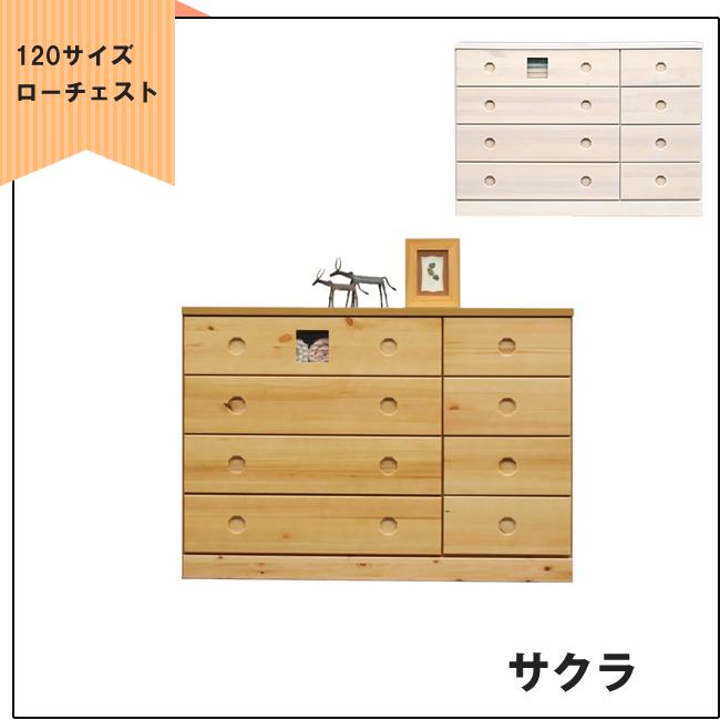 (送料無料 国産 大川家具 日本製) サクラ120ローチェスト