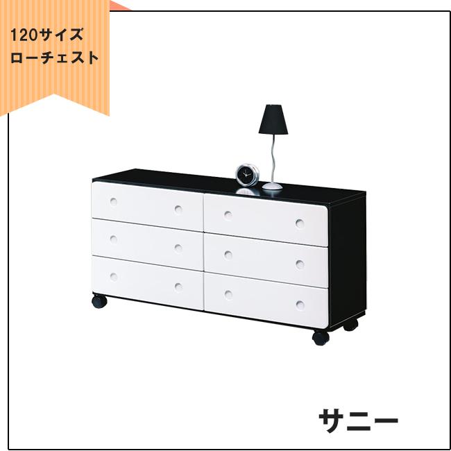 (送料無料 国産 大川家具 日本製) サニー120ローチェスト3段