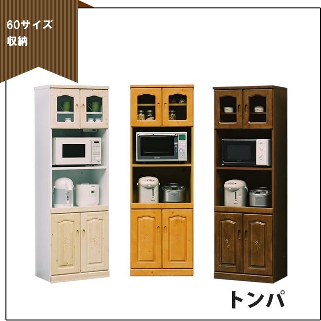 (送料無料 国産 食器棚 カップボード) トンパ60収納