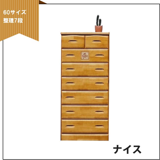(送料無料 国産 大川家具 日本製) ナイス60セイリ7段