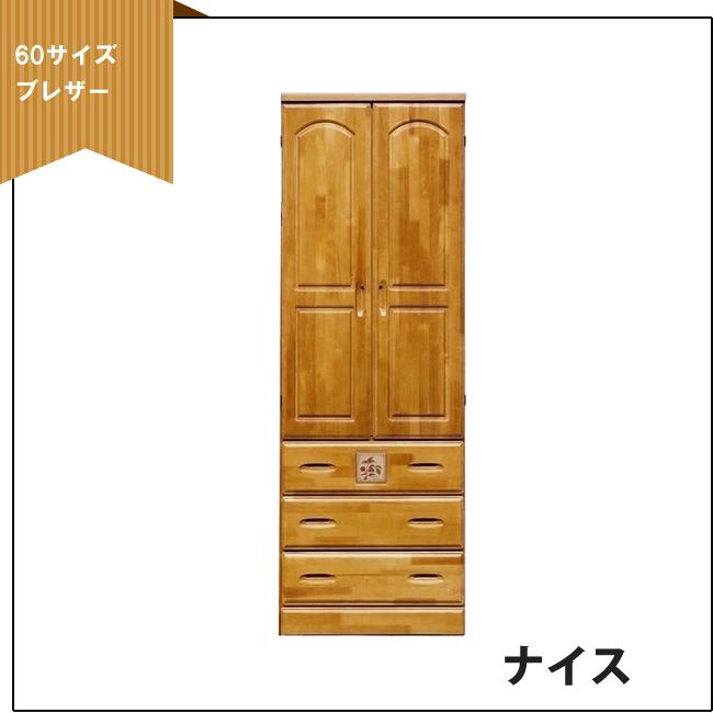 (送料無料 国産 ワードローブ クローゼット 桐タンス 洋服タンス ) ナイス60ブレザー