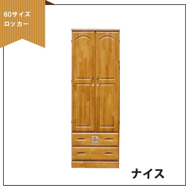 (送料無料 国産 ワードローブ クローゼット 桐タンス 洋服タンス ) ナイス60ロッカー