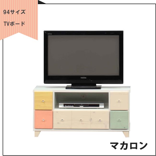 (送料無料 国産 リビングボード TVボード) マカロン94TV台