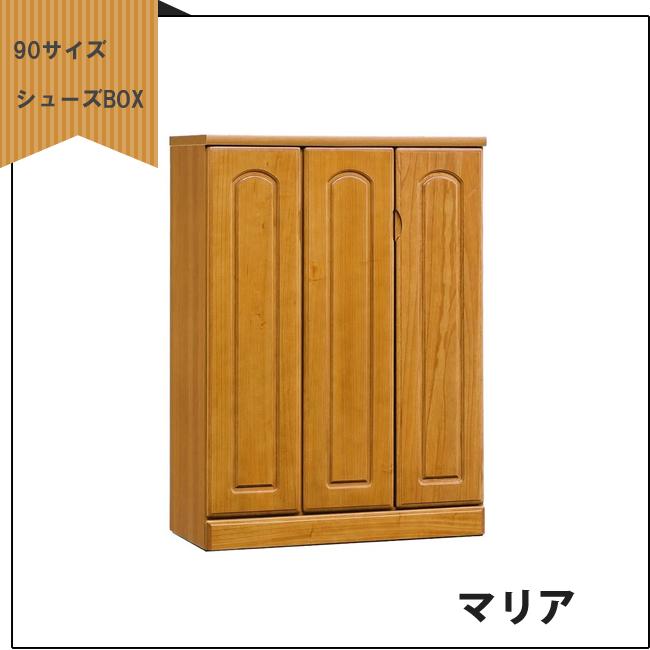(送料無料 国産 靴箱 下駄箱) マリア60シューズBOX