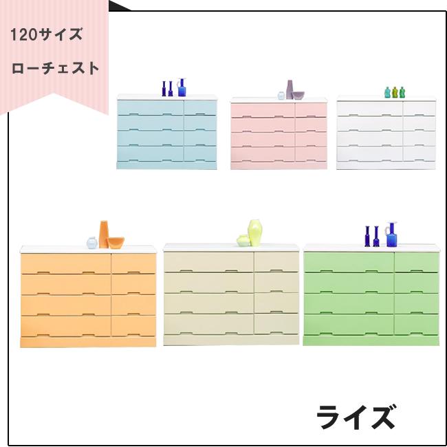 (送料無料 国産 大川家具 日本製) ライズ120ローチェスト