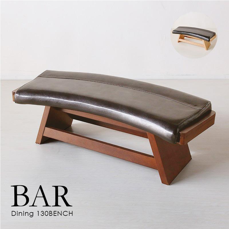 送料無料 ダイニング ベンチ ダイニングベンチ 食卓ベンチ 木製 カフェ インテリア バー BAR ダイニングベンチ単品