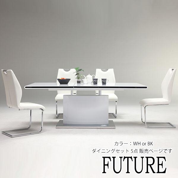 フューチャー FUTURE ダイニング5点セット ダイニングテーブル ダイニングチェア4脚 オールホワイト メタリック 伸長テーブル
