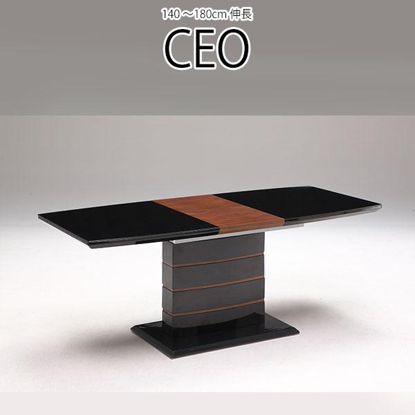 シーイーオー CEO ダイニングテーブル ダイニング 強化ガラス 伸張式 140~180cm
