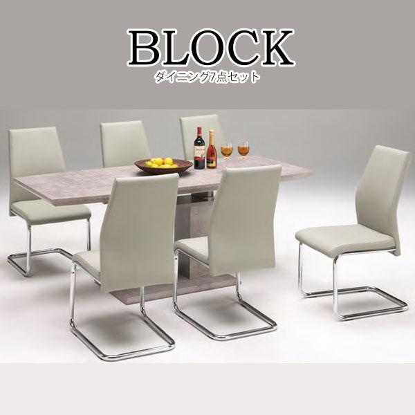 ブロック BLOCK ダイニング7点セット ダイニングテーブル ダイニングチェア6脚 コンクリート調 伸張式