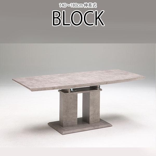 ブロック BLOCK ダイニングテーブル ダイニング コンクリート調 伸張式