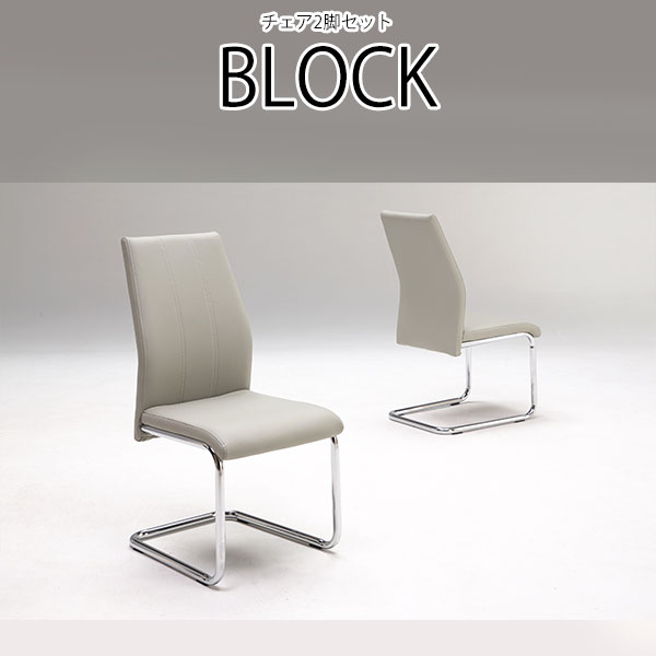 ブロック BLOCK ダイニングチェア2脚 セット カンティレバーチェア