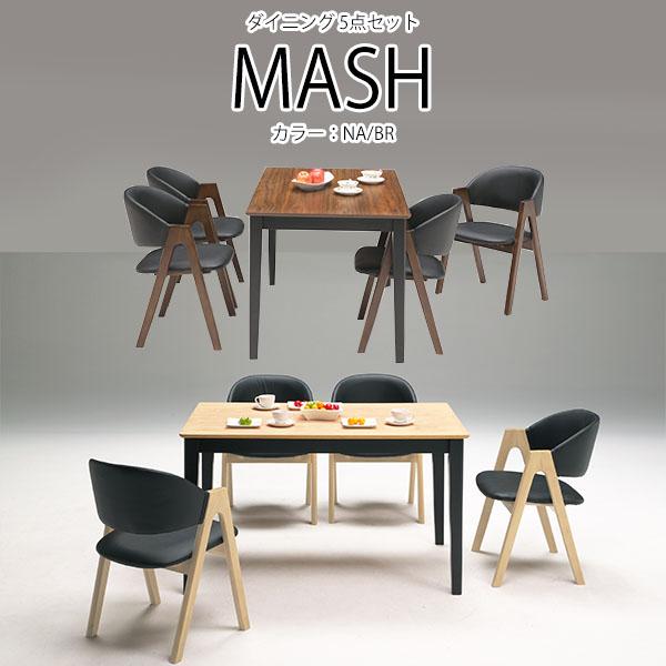 ダイニング5点セット ダイニングテーブル ダイニングチェア4脚 ラバーウッド マッシュ 海外限定 送料無料 大注目 MASH