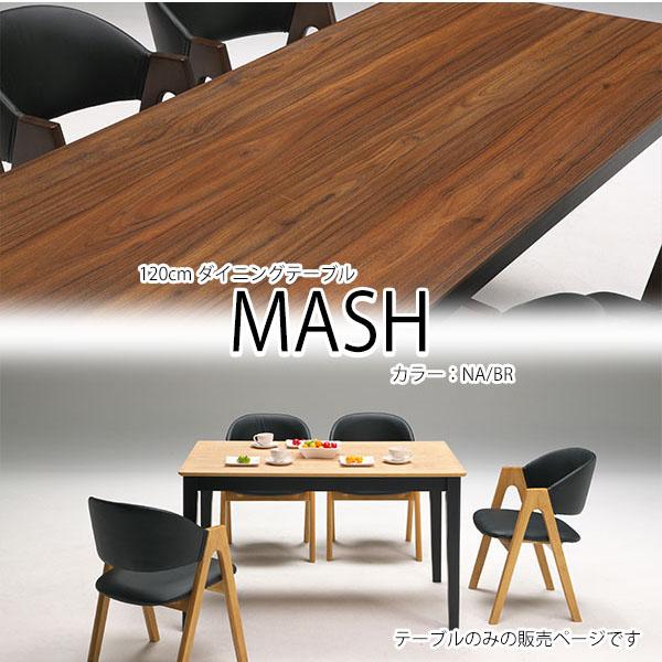 マッシュ MASH ダイニングテーブル ダイニング120cm ラバーウッド
