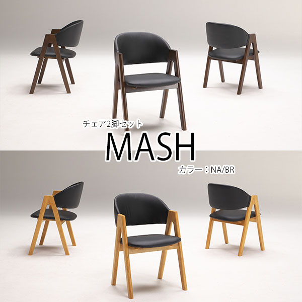 マッシュ MASH ダイニングチェア2脚 セット ラバーウッド