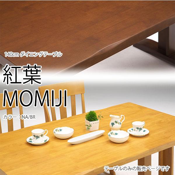 紅葉 MOMIJI ダイニングテーブル ダイニング 140cm