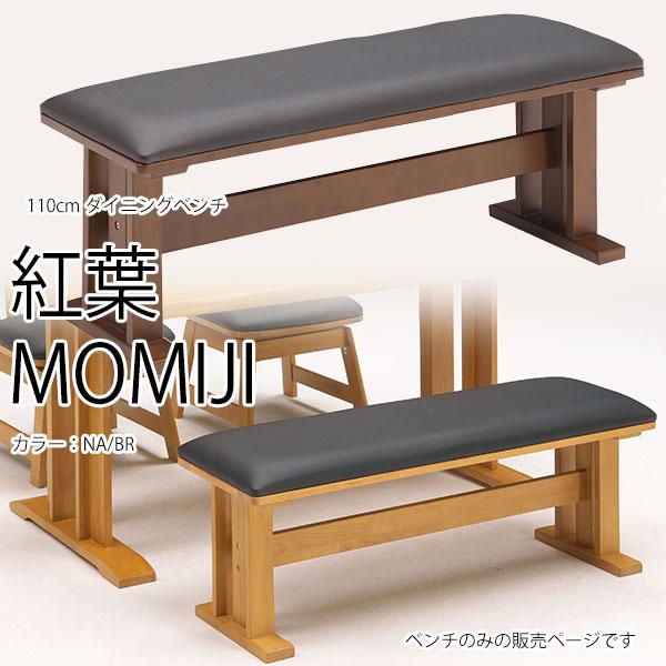 紅葉 MOMIJI ダイニングベンチ ダイニング ベンチ 110cm ラバーウッド