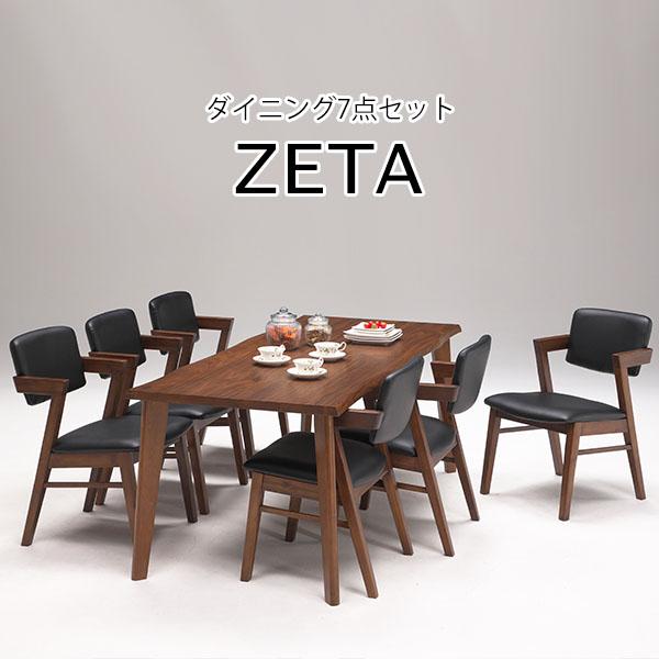 ゼータ ZETA ダイニング ダイニング7点セット