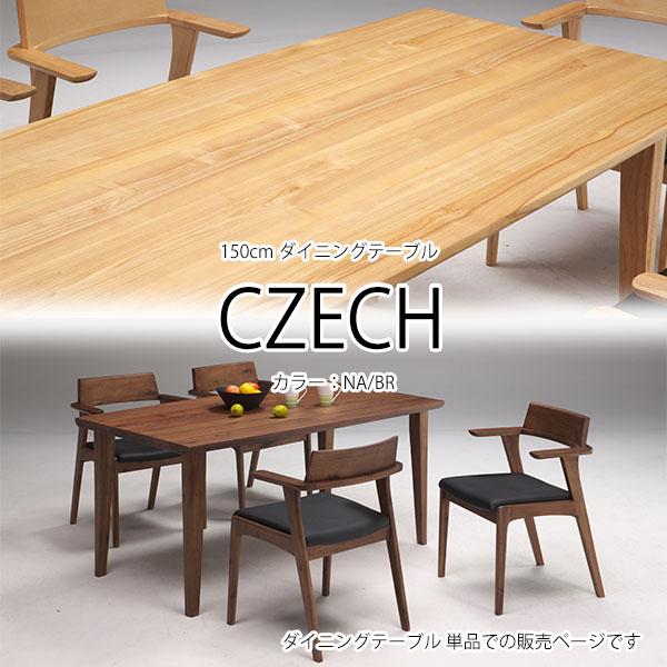 チェコ CZECH ダイニング 150cm ダイニングテーブル