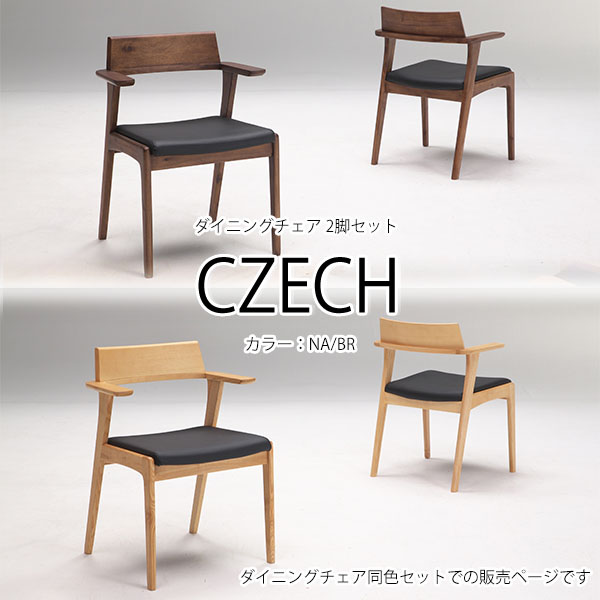 チェコ CZECH ダイニング ダイニングチェア チェア 2脚セット