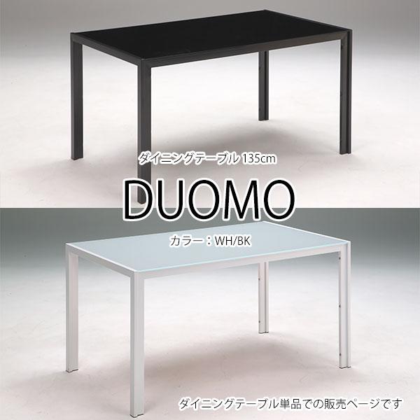 ドゥーオモ DUOMO ダイニング 135cm ダイニングテーブル