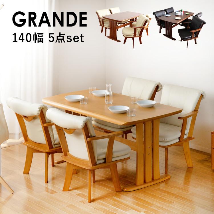 ダイニングテーブルセット GRANDE グランデ 140cm ダイニング 5点セット ダイニングセット ブラウン アイボリー ナチュラル 3色 ダイニングテーブル ダイニングチェア 回転椅子 回転チェア 食卓セット
