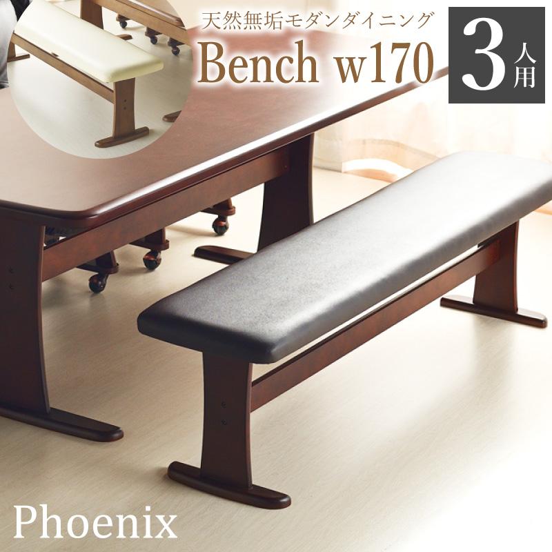 ダイニングベンチ ベンチ 木製ベンチ 170cm ダイニング 木製 北欧 モダン フェニックスダイニング ベンチ 単品 販売