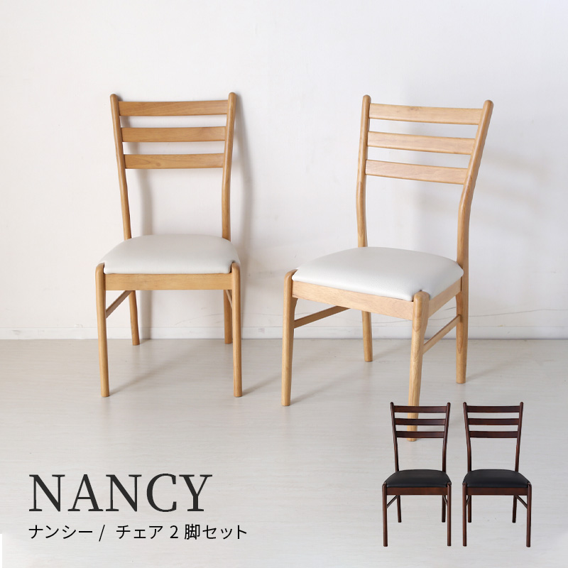 ダイニングチェア チェア 椅子 2脚セット シンプル シック 木製 モダン 北欧 南欧 西海岸 南欧風 ホワイト ブラウン 白 家具 ナンシー NANCY チェア2脚セット