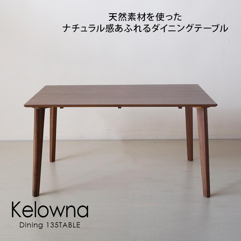 (ダイニング ダイニングテーブル テーブル) Kelowna ケロウナテーブル単品 135ウォールナット テーブル 机 ハの字
