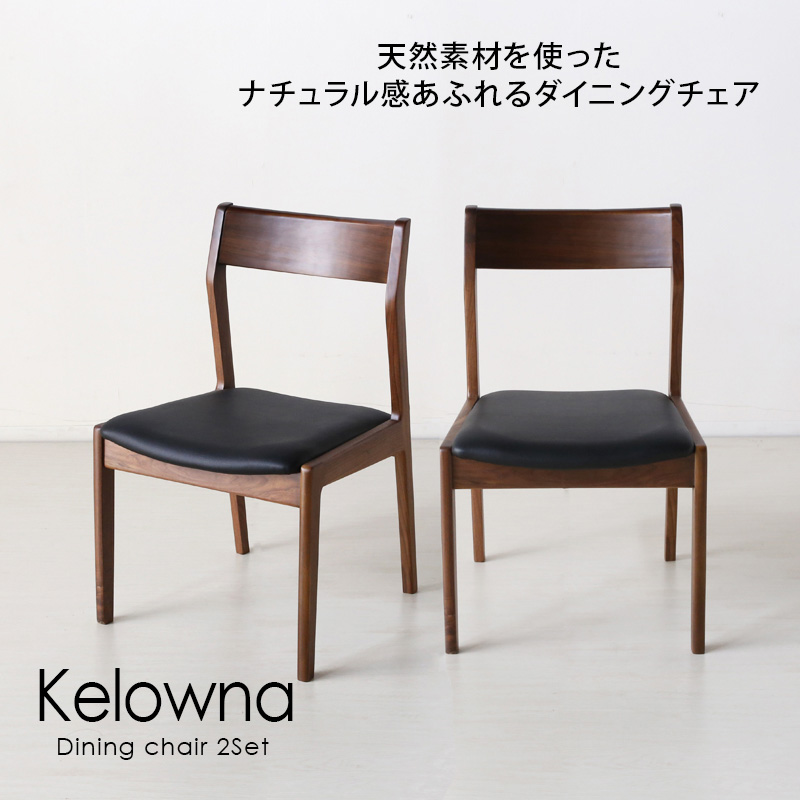 (ダイニング ダイニングチェア チェア) Kelowna ケロウナチェア2脚セット ウォールナット クッション 椅子