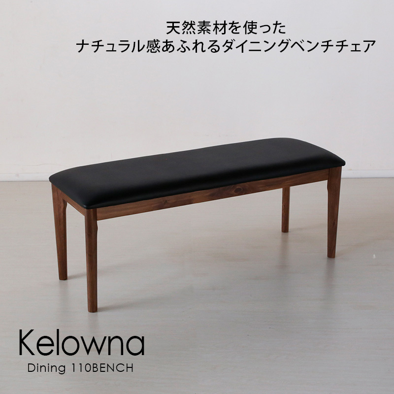 (ダイニング ダイニングベンチ ベンチ) Kelowna ケロウナベンチ単品 110cm ウォールナット クッション ベンチ PVC 110センチ ダイニング ベンチチェア