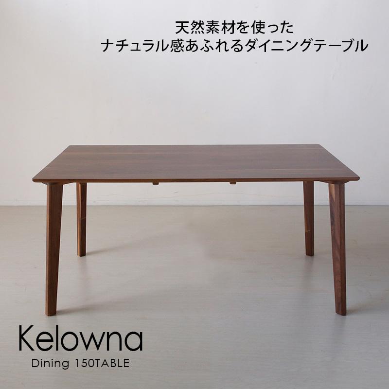 (ダイニング ダイニングテーブル テーブル) Kelowna ケロウナテーブル単品 150 ウォールナット テーブル 机 ハの字