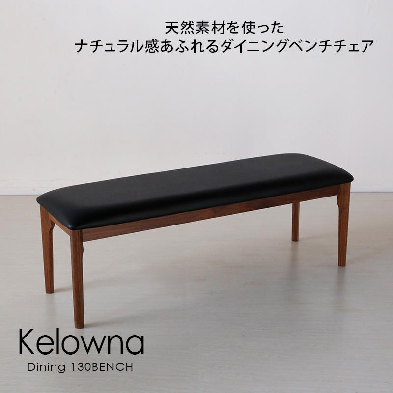 (ダイニング ダイニングベンチ ベンチ) Kelowna ケロウナベンチ単品 130cm ウォールナット クッション ベンチ PVC 130センチ ダイニング ベンチチェア