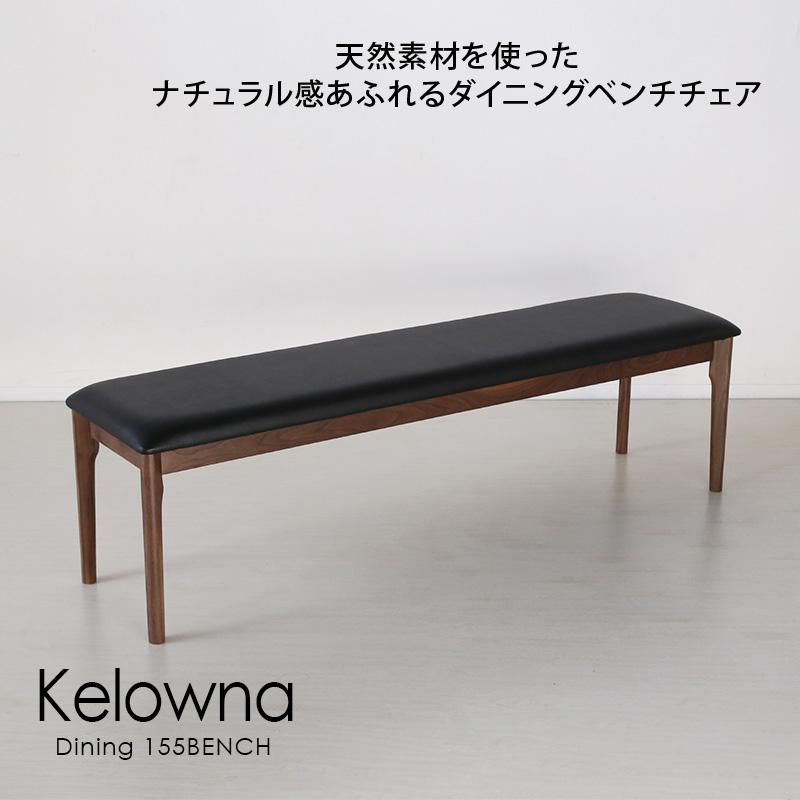 (ダイニング ダイニングベンチ ベンチ) Kelowna ケロウナベンチ単品 155cm ウォールナット クッション ベンチ PVC 155センチ ダイニング ベンチチェア