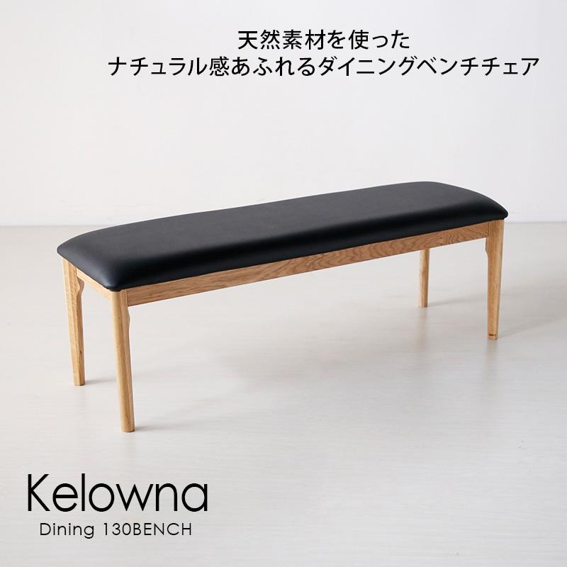 (ダイニング ダイニングベンチ ベンチ) Kelowna ケロウナベンチ単品 130cm ホワイトオーク クッション ベンチ PVC 130センチ ダイニング ベンチチェア