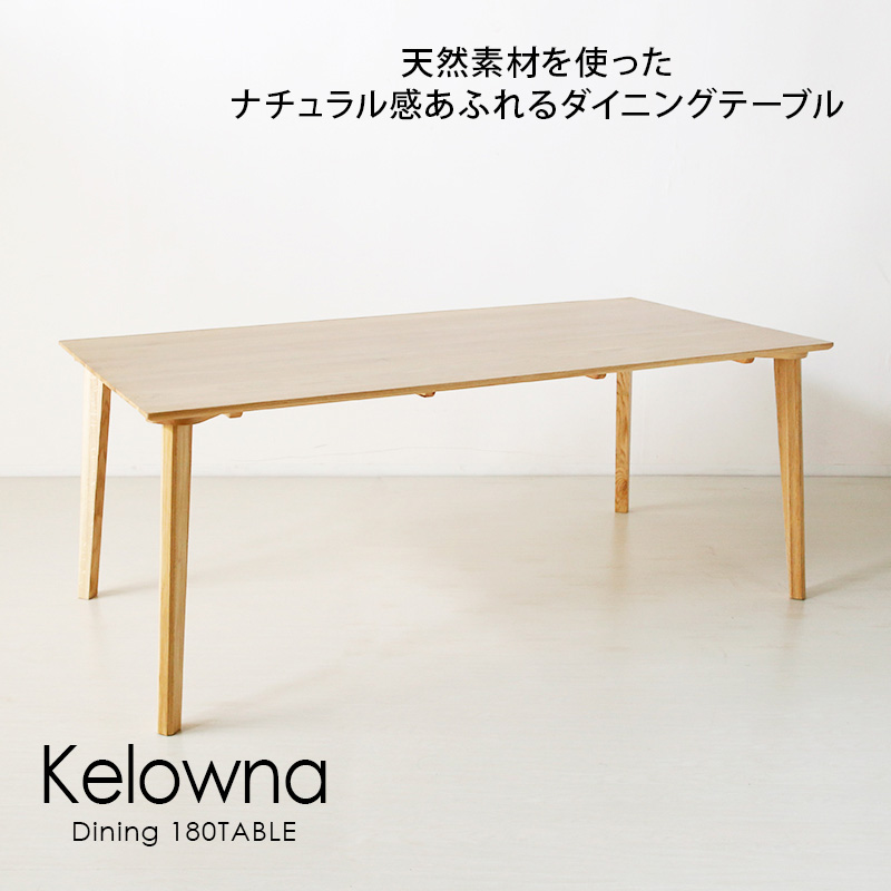 (ダイニング ダイニングテーブル テーブル) Kelowna ケロウナテーブル単品 180 ホワイトオーク テーブル 机 ハの字