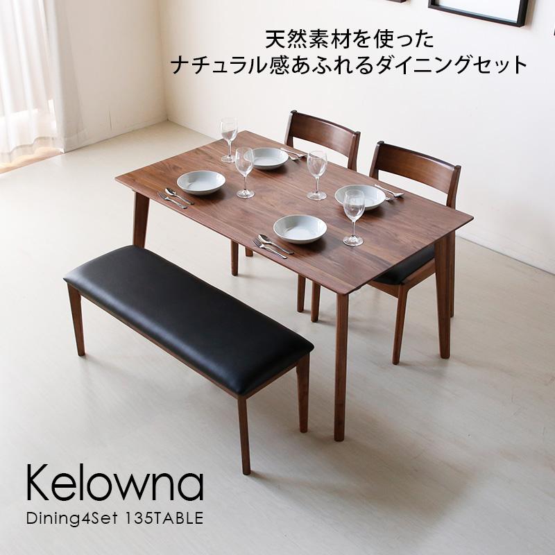 (ダイニング ダイニングセット ウォールナット) Kelowna ケロウナダイニング4点セット チェア テーブル ベンチ ダイニングベンチ ダイニングテーブル ダイニングチェア ウォールナット クッション 椅子