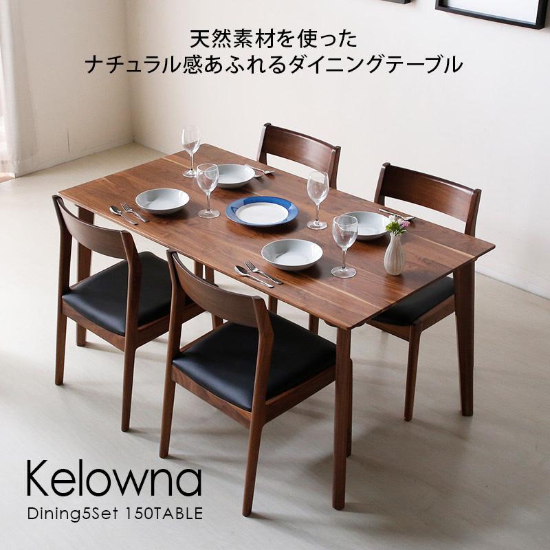 ケロウナダイニング5点セット 150 (ダイニング ダイニングセット ウォールナット) Kelowna ウォールナット クッション 椅子 テーブル チェア 机