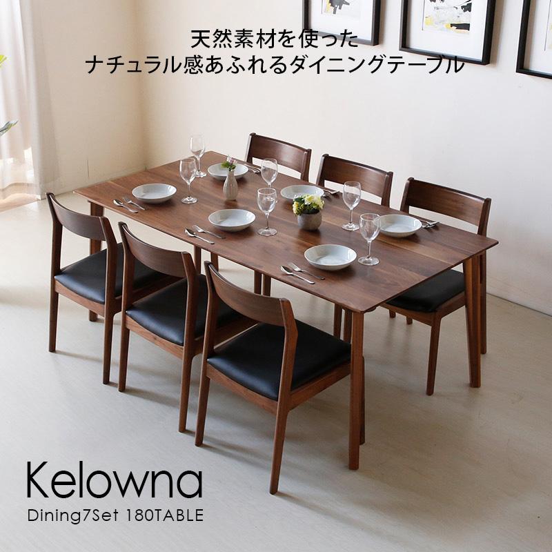ケロウナダイニング7点セット 180 (ダイニング ダイニングセット ウォールナット) Kelowna ウォールナット クッション 椅子 テーブル チェア 机