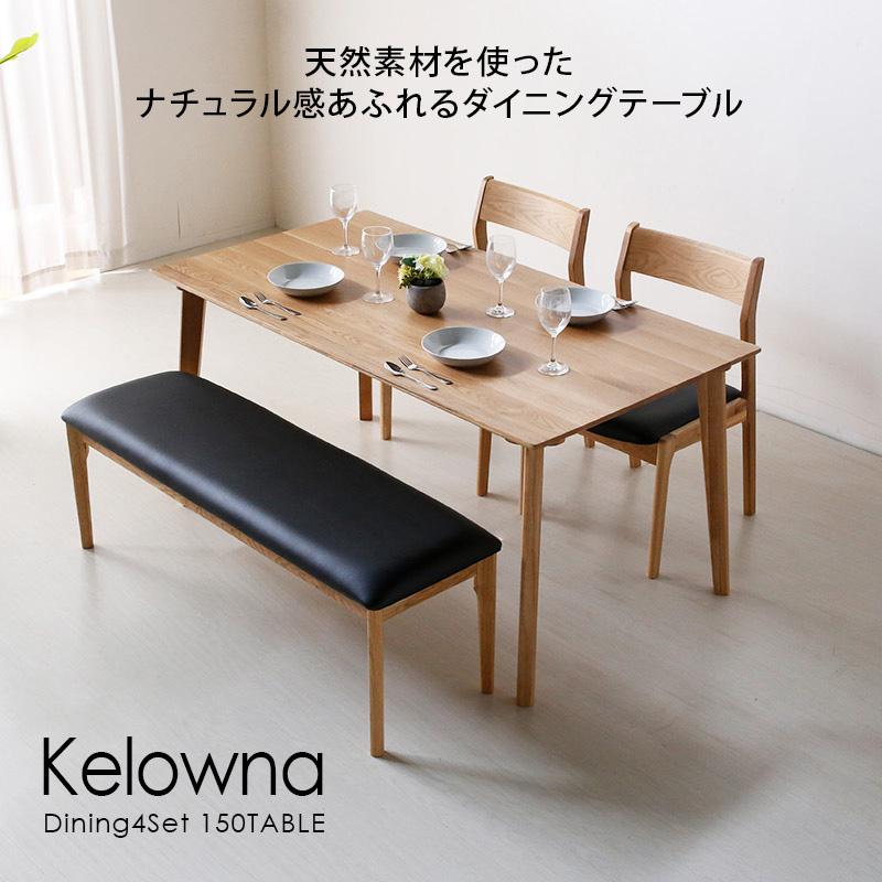 (ダイニング ダイニングセット ホワイトオーク) Kelowna ケロウナダイニング4点セット 150 チェア テーブル ベンチ ダイニングベンチ ダイニングテーブル ダイニングチェア ホワイトオーク クッション 椅子