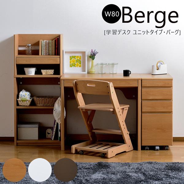 80幅 コンパクトユニットデスク Berge バーグ 学習机 デスク 学習デスク シンプル (ホワイト・ブラウン・ナチュラル)