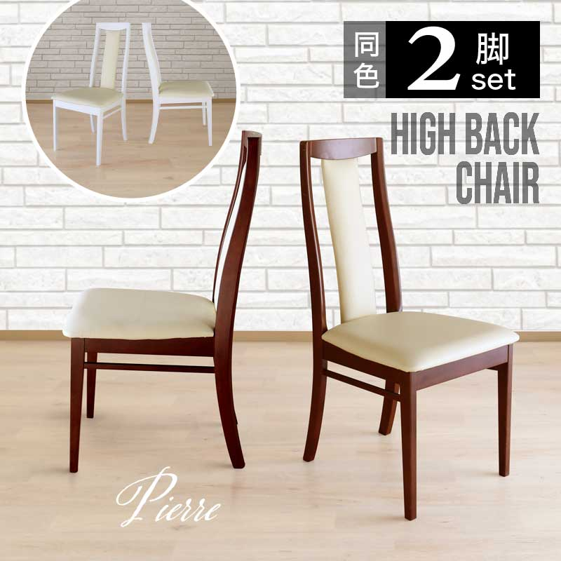 送料無料 ダイニングチェア チェア 椅子 2脚セット シンプル シック 木製 モダン ミッドセンチュリー 北欧 南欧 西海岸 南欧風 ホワイト ブラウン 白 家具 PIERREピエール チェア2脚セット