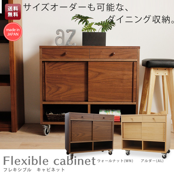 (福岡県大川市の自社工場にて制作しております。サイズオーダー対応しておりますので、お好みのサイズで製作可能です。) フレキシブルキャビネット