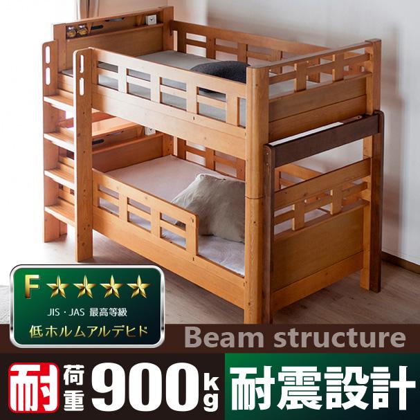 大人用 二段ベッド ロータイプ コンパクト 2段ベッド 宮付き二段ベッド 照明付き二段ベッド 耐震設計 特許申請構造 頑丈 2段ベッド 安心 安全 Beam structure【SUMMER_D1808】